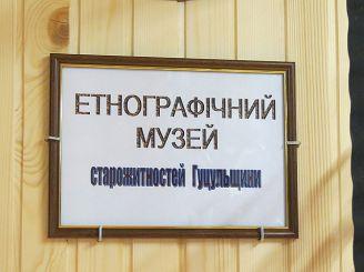 Етнографічний музей старожитностей Гуцульщини, Криворівня